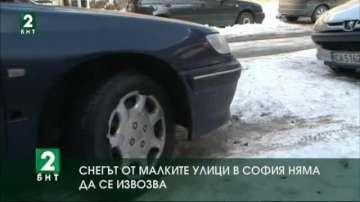 Снегът от малките улици в София няма да се извозва