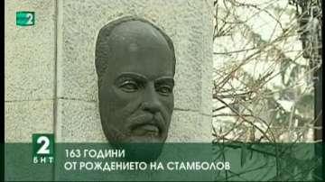 163 години от рождението на Стамболов