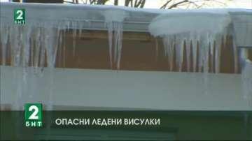 Опасни ледени висулки
