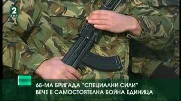 """68-а бригада """"Специални сили"""" в Пловдив вече е самостоятелна бойна единица"""