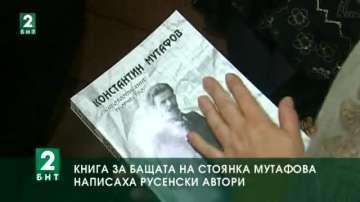 Книга за бащата на Стоянка Мутафова написаха русенски автори