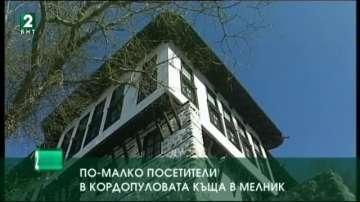 По-малко посетители в Кордопуловата къща в Мелник