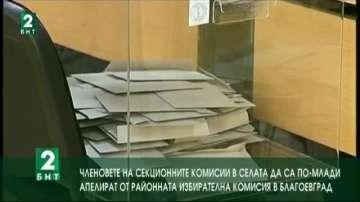 Членовете на СИК в селата да са по-млади апелират от РИК-Благоевград