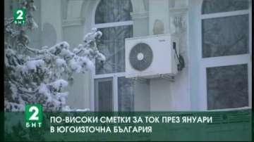 По-високи сметки за ток за януари в Пловдив и областта