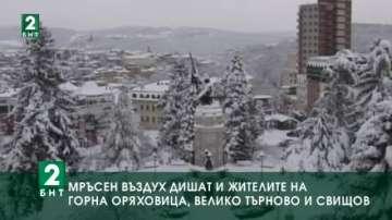 Мръсен въздух дишат и жителите на Горна Оряховица