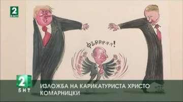 Изложба на карикатуриста Христо Комарницки