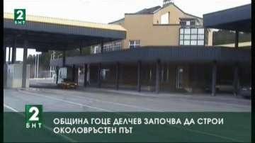 Община Гоце Делчев започва да строи околовръстен път
