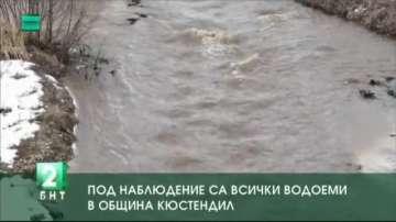 Под наблюдение са всички водоеми в община Кюстендил