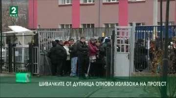Шивачките от Дупница отново излязоха на протест