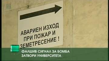 Фалшив сигнал за бомба в Пловдивския университет Паисий Хилендарски