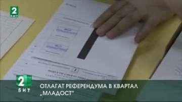 """Отлагат референдума в квартал """"Младост"""""""