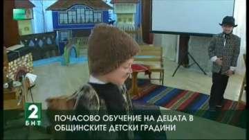 Почасово обучение на децата в общинските детски градини