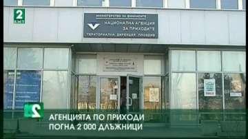 Агенцията по приходите в Пловдив погна над 2000 длъжници