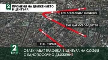 Облекчават трафика в центъра на София с еднопосочно движение