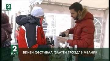 "Винен фестивал ""Златен грозд"" в Мелник"