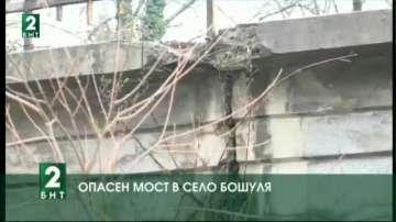 Опасен мост в село Бошуля