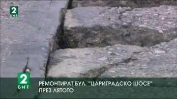 Ремонтират булевард Цариградско шосе през лятото