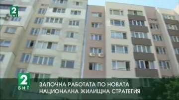 Започна работата по новата Национална жилищна стратегия