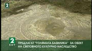 Предлагат Голямата базилика в Пловдив за обект на световното културно наследство