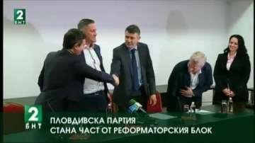 Пловдивска партия стана част от Реформаторския блок