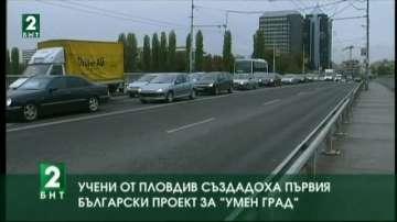 """Учени от Пловдив създадоха първия български проект за """"умен град"""""""