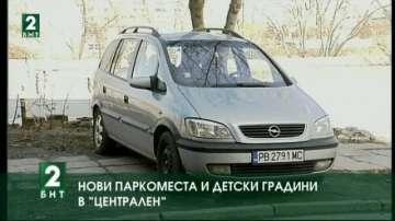 """Нови паркоместа и детски площадки в район """"Централен"""" за 2017-а година"""