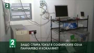 Защо спира токът в софийските села Панчарево и Кокаляне
