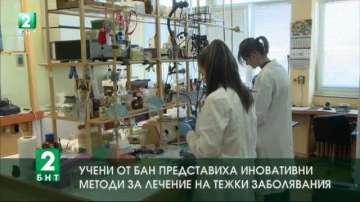 Учени от БАН представиха иновативни методи за лечение на тежки заболявания
