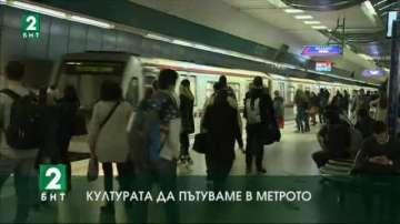 Културата да пътуваме в метрото