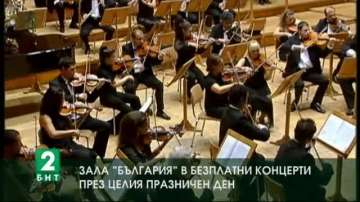 12-часов маратон с българска музика в зала България