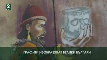 Графити изобразяват велики българи