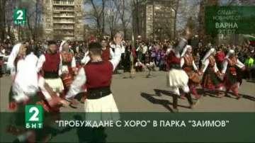 Инициативата Пробуждане с хоро събра стотици българи в парка Заимов