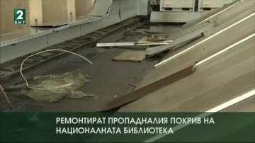 Ремонтират пропадналия покрив на Националната библиотека