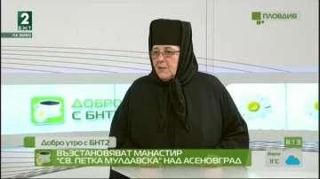 """Възстановяват манастира """"Света Петка Мулдавска"""" над Асеновград"""