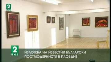 Български постмодернизъм от края на 20-и век