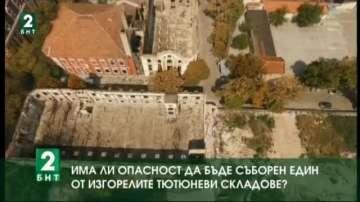 Невярна е информацията за предстоящо разрушаване на тютюнев склад в Пловдив