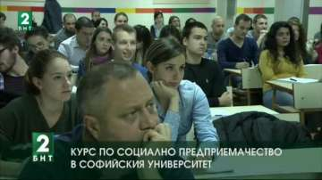 Започна курс Социално предприемачество в Софийския университет