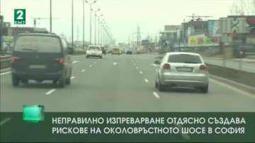 Неправилно изпреварване отдясно създава рискове на Околовръстното шосе в София