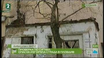 """Сигнал от зрител на БНТ 2: Опасна сграда в район """"Южен"""" в Пловдив"""