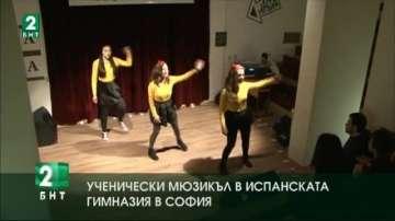 Ученически мюзикъл в Испанската гимназия в София
