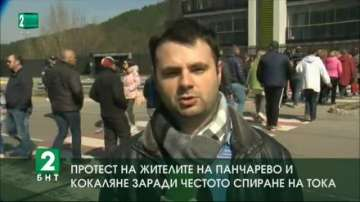 Протест на жителите на Панчарево и Кокаляне заради честото спиране на тока