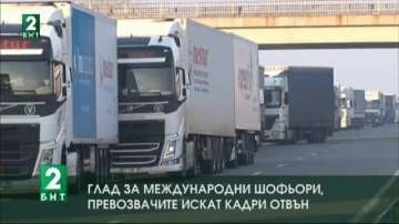 Глад за международни шофьори, превозвачите искат кадри отвън