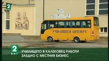 Училището в село Калековец работи заедно с местния бизнес