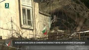 8 български села в Софийска област вече са напълно безлюдни