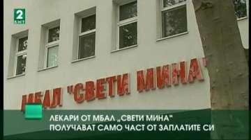 """Лекари от общинската болница """"Свети Мина"""" в Пловдив отново без заплати"""