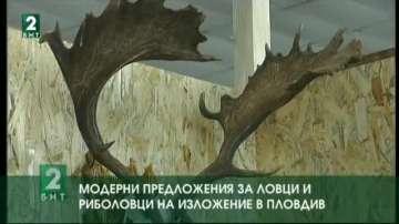 Модерни предложения за ловци и риболовци на изложение в Пловдив