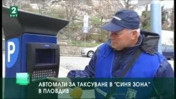 """Още автомати за таксуване в """"Синя зона"""" в Пловдив"""