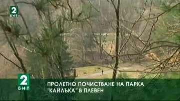 """Затворници помагат при почистването на парка """"Кайлъка"""" в Плевен"""