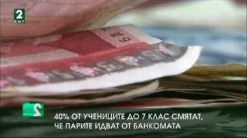 40% от учениците до 7 клас смятат, че парите идват от банкомата