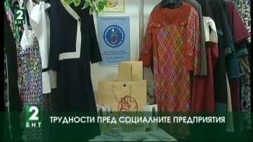 Редица трудности пред социалните предприятия в България